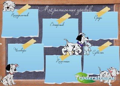 Клипарт школьный – Расписания уроков с далматинцами