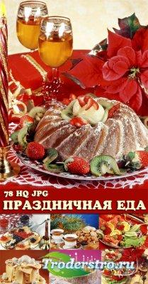 Праздничная еда - Клипарт для фотошопа