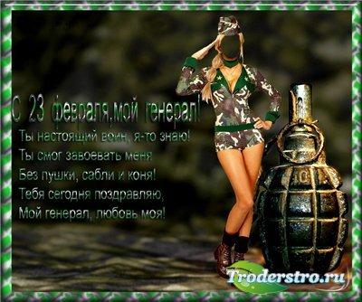 Женский шаблон для фотошоп - С 23 февраля мой генерал