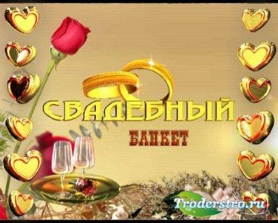 Свадебный банкет - Футаж