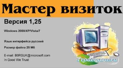 Мастер Визиток 1.25