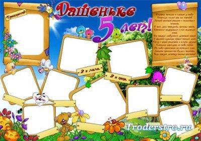 СтенГазета для девочки – С  Днем рождения!