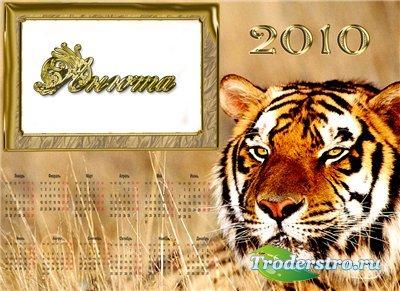 Рамка календарь для фотошопа с тигром на 2010 год