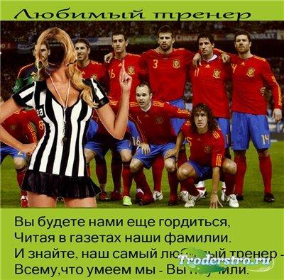 Женский шаблон для фотошопа - Любимый тренер