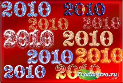Клипарт для фотошоп — Новогодняя надпись 6