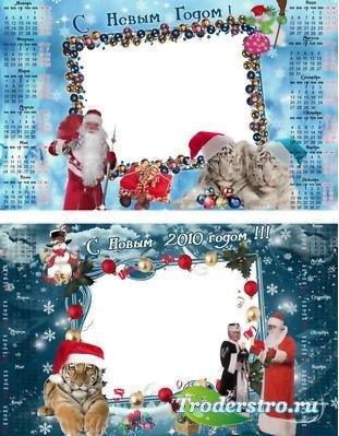 Новогодний календарь 2010 для фотошопа