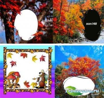 Рамки для фотошопа - Золотая осень