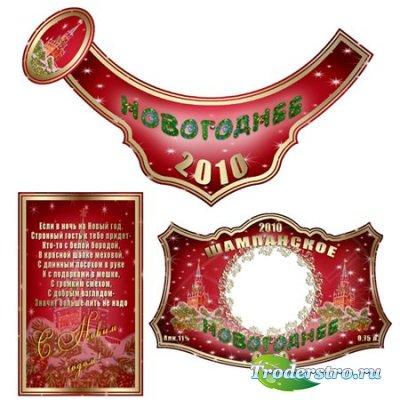 Этикетка для Новогоднего шампанского