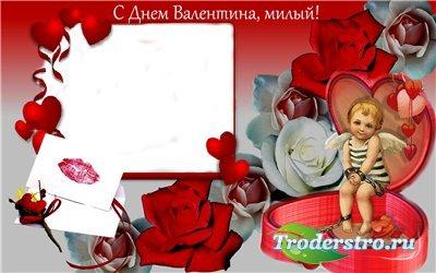 Рамка для фотошопа - С Днём Валентина милый