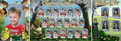 Виньетка для фотошопа - Детский сад №5