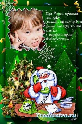 Рамка для фотошопа - Звонок Деду морозу