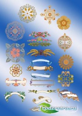 Прекрасные орнаменты - Клипарт для фотошопа