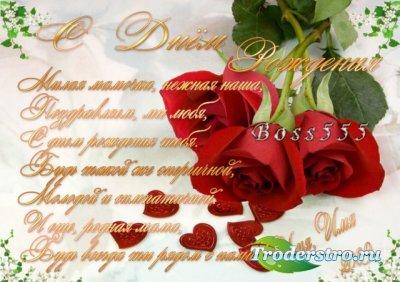 Шаблон открытка - С Днём рождения Мама