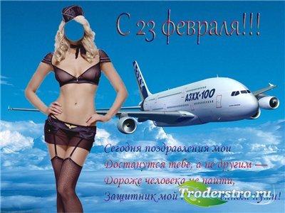 Женский шаблон для фотошопа - С 23 февраля лётчик