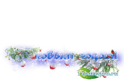 Клипарт для фотошопа — Новогодняя надпись 2