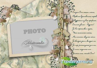 Поздравительная открытка к празднику для монтажа в фотошопе