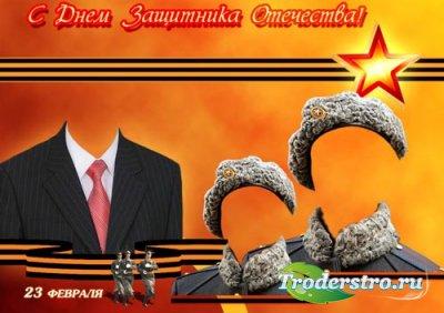 Шаблон–открытка с Днем Защитника Отечества (2 вариант)