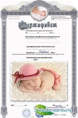 Шуточный сертификат на рождение ребенка для фотошопа