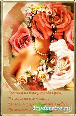 Женский шаблон для фотошопа - Королева роз