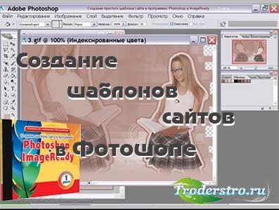 Создание шаблона сайта в программе фотошоп