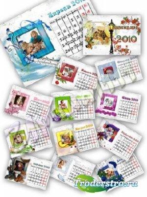 Календарь 2010 для фотошопа - 12 месяцев