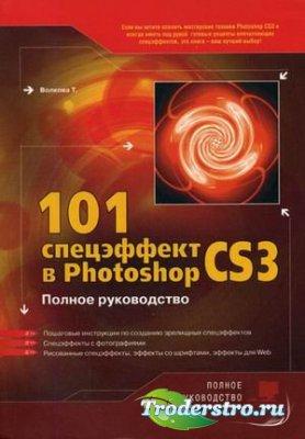 101 спецэффект в Photoshop CS3. Полное руководство (Волкова Т.)