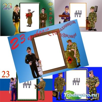 Рамочки для фотошопа - К 23 Февраля «Дембельский Альбом»