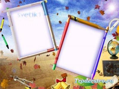 Рамка для фотошопа - К 1 сентября