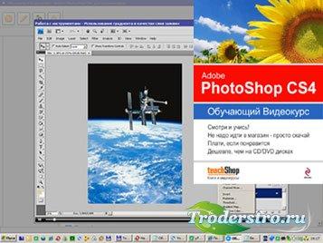 Adobe Photoshop CS4 для начинающих