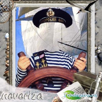 Шаблон и рамка для фотошопа – Моряк!