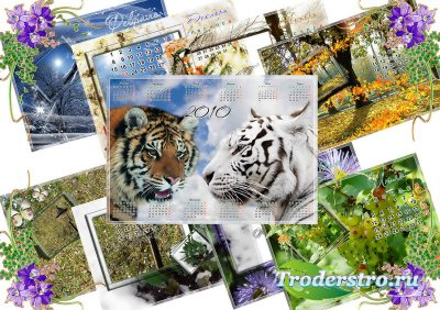 Универсальный календарь для фотошопа на 2010 г.