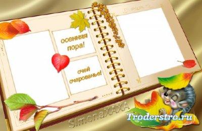 Рамка для фотошопа - Осенний альбом