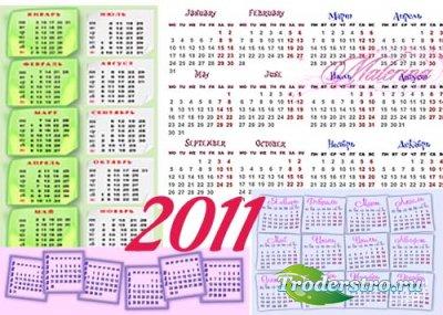 Календарная сетка на 2011г