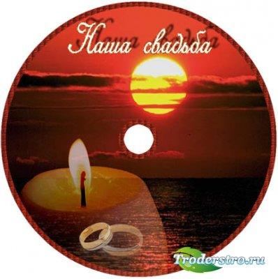 DVD обложка для свадебного диска