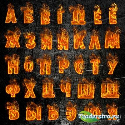 Клипарт для фотошопа - Русский огненный алфавит
