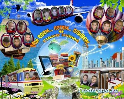 Виньетка для фотошопа - В страну знаний (Коллаж для школы)