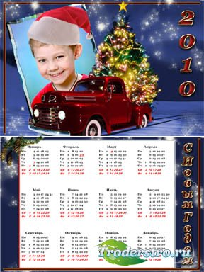 Календарь-Виньетка для детского сада