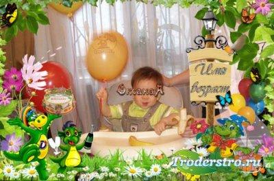 Детская рамка для фотошоп – День рожденья с Дино
