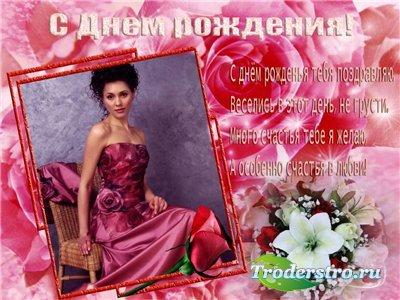 Рамка-открытка для фотошопа - С Днём рождения тебя