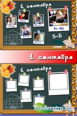 Школьная рамка