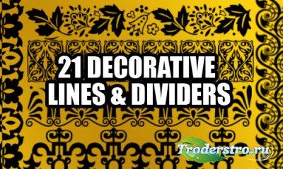Кисти для фотошопа - 21 Decorative Lines Photoshop Brushes