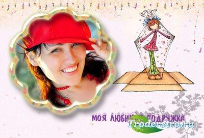 Рамка-открытка для фотошопа - Моя любимая подружка