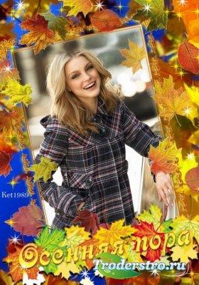 Рамка для Photoshop - Осенняя пора