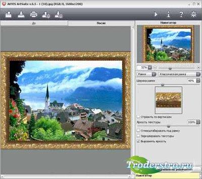 AKVIS ArtSuite 6.5 rus