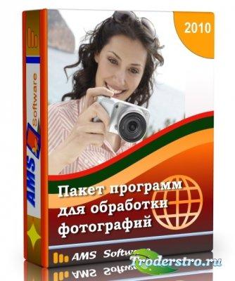 Пакет графических программ для обработки фотографий