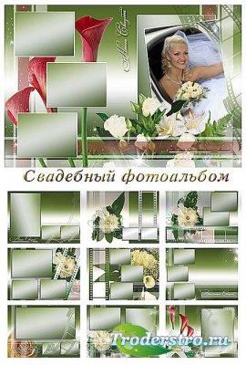 Свадебный фотоальбом - Наша Свадьба