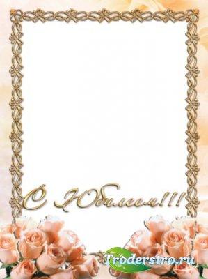 Картинки для фотошопа 65 лет юбилей