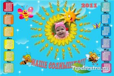 Детский календарь-рамка на 2011 год-Наше Солнышко