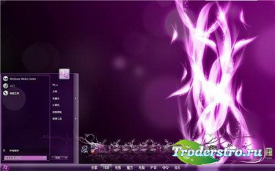 Purple Fantasy Theme for Windows 7