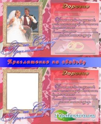 Приглашение на свадьбу (1 Psd + 1 PNG)